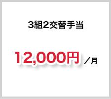 3組2交替手当 12,000円/月
