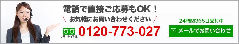 お電話でのご応募もOK。お気軽にお問い合わせ下さい。フリーダイヤル0120-000-773