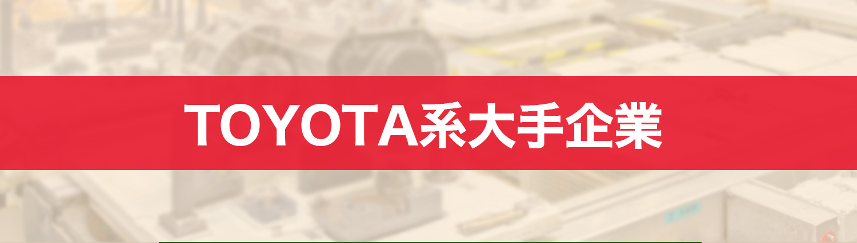 TOYOTA系大手企業 期間従業員募集