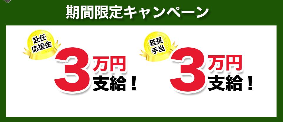 期間限定キャンペーン 就職祝金 3万円支給!!