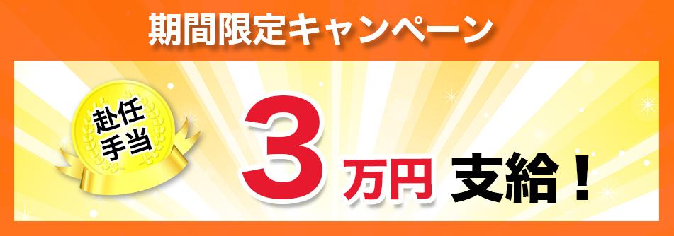 期間限定キャンペーン 赴任手当 3万円支給!!
