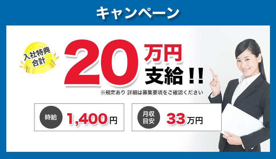 期間限定キャンペーン 入社特典 10万円支給!!