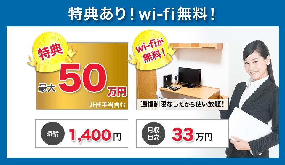 特典あり!wi-fi無料!