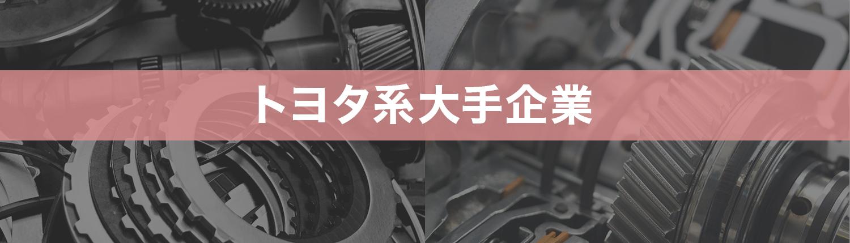アイシンAW 吉良工場