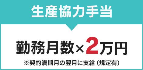 生産協力手当 契約月数×2万円