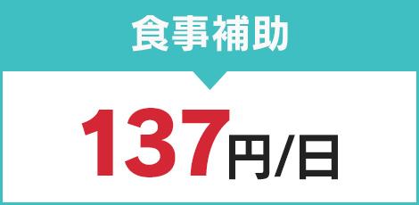 食事補助 137円/日
