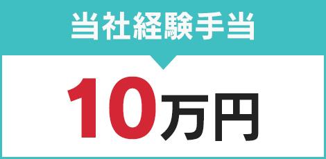 当社経験手当 10万円