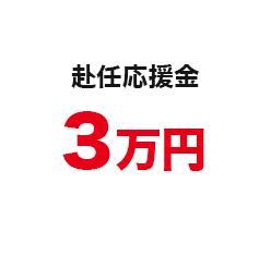 赴任応援金 3万円
