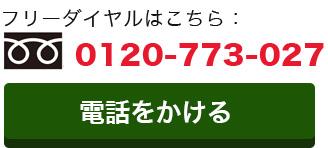 フリーダイヤル 0120-773-027