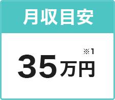 月収目安 35万円