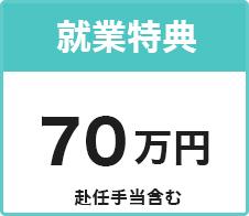 就業特典82万円