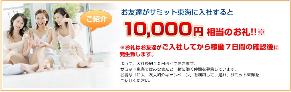 お友達がサミット東海に入社すると10,000円相当のお礼あり