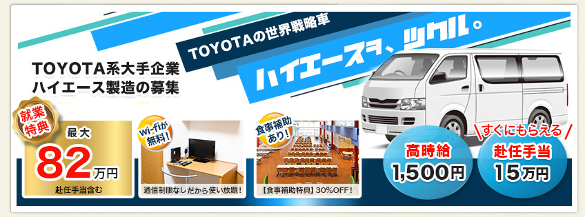 TOYOTA系ハイエース製造の期間従業員募集