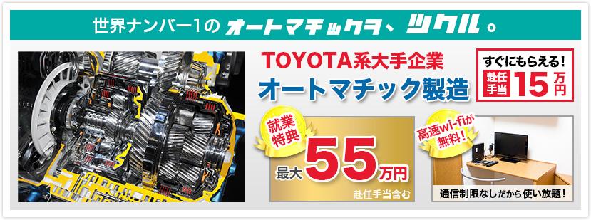 TOYOTA系大手企業オートマチック製造の募集
