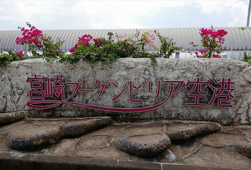 宮崎 空の玄関