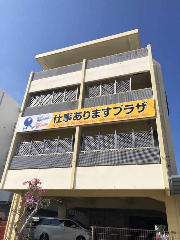 沖縄の面接会場